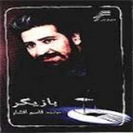دانلود آلبوم بازیگر از قاسم افشار