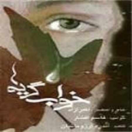 دانلود آلبوم خواب گریه ها از قاسم افشار