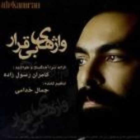 دانلود اهنگ کامران رسول زاده تمام عاشقانه ها