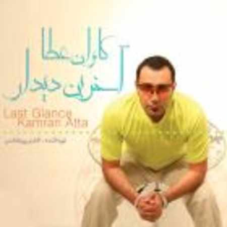 دانلود اهنگ کامران عطا تظاهر