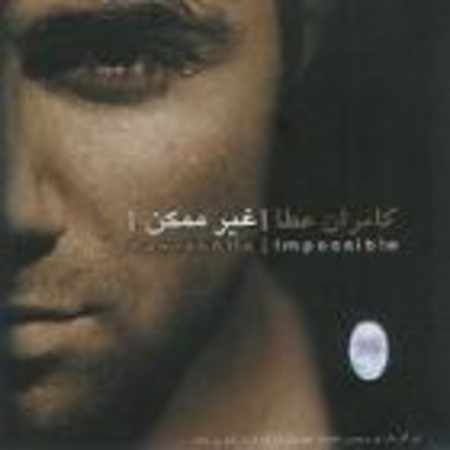 دانلود آلبوم غیر ممکن از کامران عطا