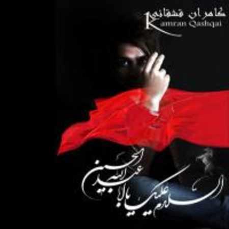 دانلود اهنگ کامران قشقایی نور چشم