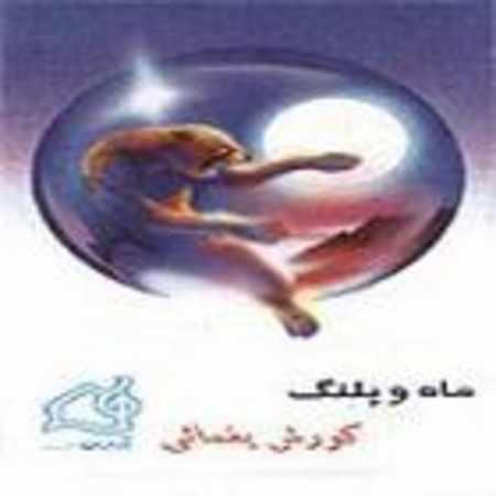 دانلود آلبوم ماه و پلنگ از کورش یغمایی