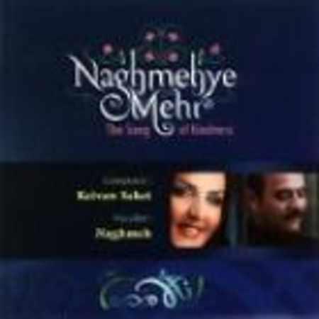 دانلود آلبوم نغمه مهر با حضور نغمه غلامی از کیوان ساکت