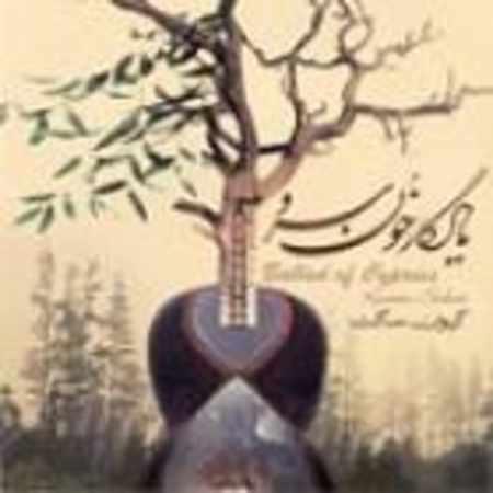 دانلود آلبوم قاصدک از کیوان ساکت
