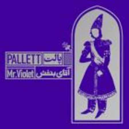 دانلود آلبوم آقای بنفش از گروه پالت