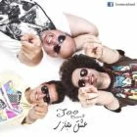 دانلود اهنگ گروه جو عشق مجازی