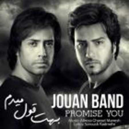 دانلود آلبوم تک اهنگ ها از گروه ژوان