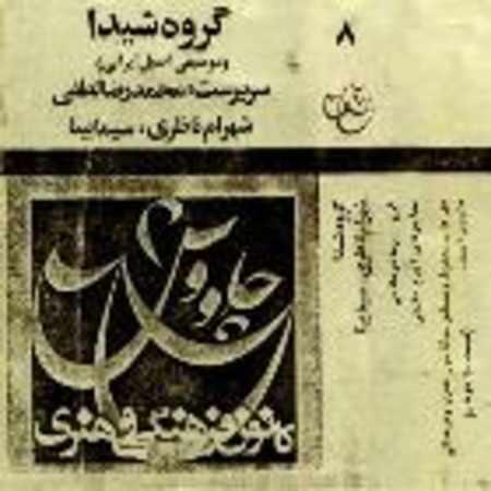 دانلود آلبوم چاووش ۸ از گروه شیدا و عارف