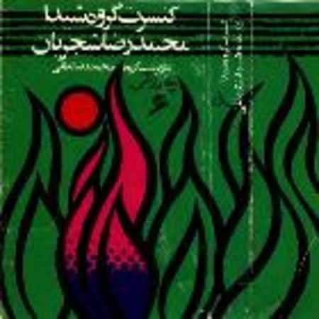 دانلود آلبوم چاووش ۶ ( کنسرت گروه شیدا ) از گروه شیدا و عارف