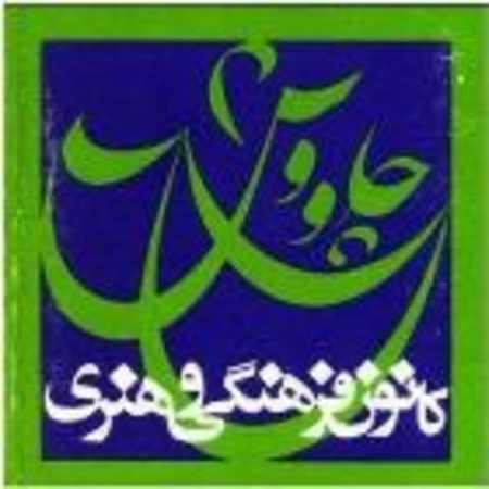دانلود آلبوم چاووش ۵ از گروه شیدا و عارف