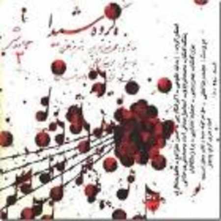 دانلود آلبوم چاووش ۲ از گروه شیدا و عارف