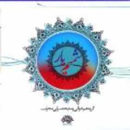 دانلود آلبوم شمیم یار ۲ از گروه محراب
