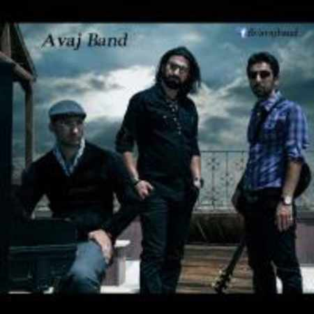 دانلود آلبوم تک اهنگ ها از گروه موسیقی آواج