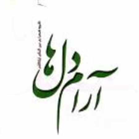 دانلود آلبوم آرام دلها از گروه همسرایی لیله القدر