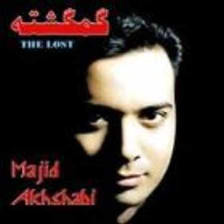 دانلود آلبوم گمگشته از مجید اخشابی