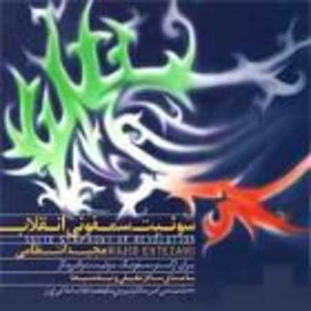 دانلود آلبوم سمفونی انقلاب از مجید انتظامی