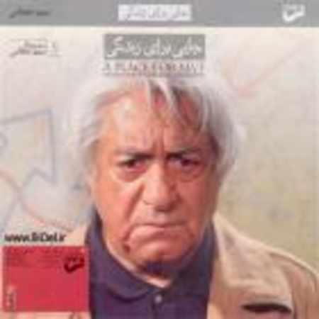 دانلود آلبوم جایی برای زندگی از مجید انتظامی