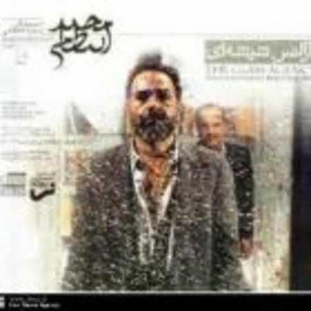 دانلود آلبوم آژانس شیشه ای از مجید انتظامی