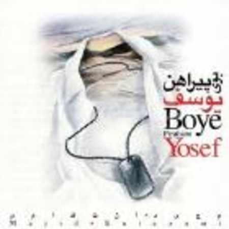 دانلود آلبوم بوی پیراهن یوسف از مجید انتظامی