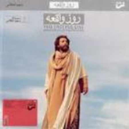 دانلود آلبوم روز واقعه از مجید انتظامی