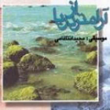 دانلود آلبوم آرامتر از دریا از مجید انتظامی