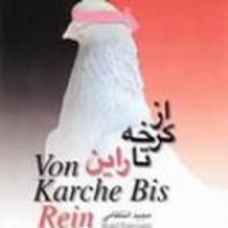 دانلود آلبوم از کرخه تا راین از مجید انتظامی