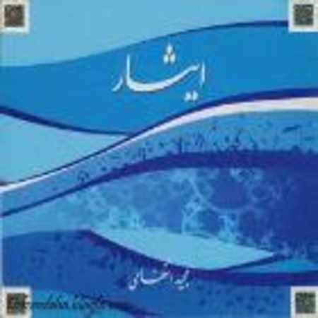 دانلود آلبوم سمفونی ایثار از مجید انتظامی