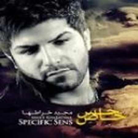 دانلود آلبوم حس خاص از مجید خراطها
