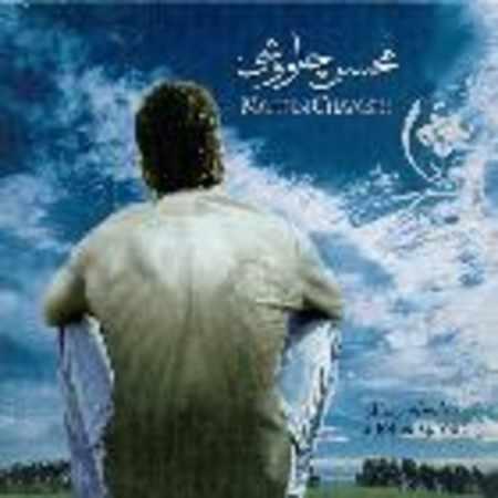 دانلود اهنگ محسن چاوشی تبریک
