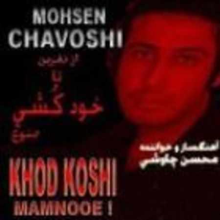 دانلود اهنگ محسن چاوشی خودکشی
