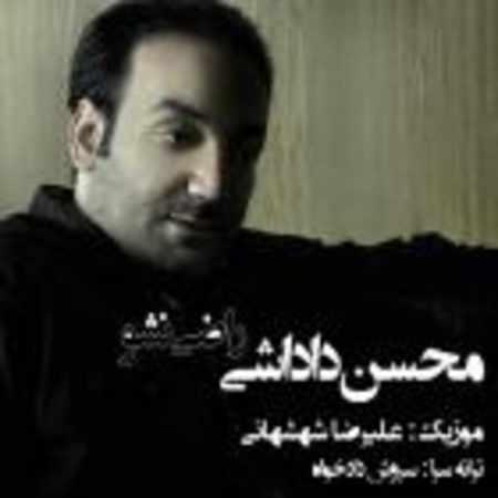 دانلود اهنگ محسن داداشی راضی نشو