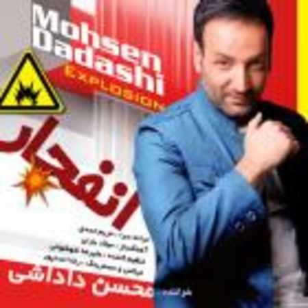 دانلود اهنگ محسن داداشی انفجار