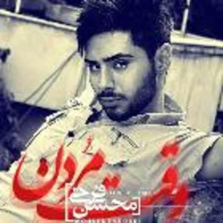 دانلود اهنگ محسن فرخی وقت مردن
