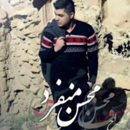 دانلود اهنگ محسن منفرد بدترین روزا