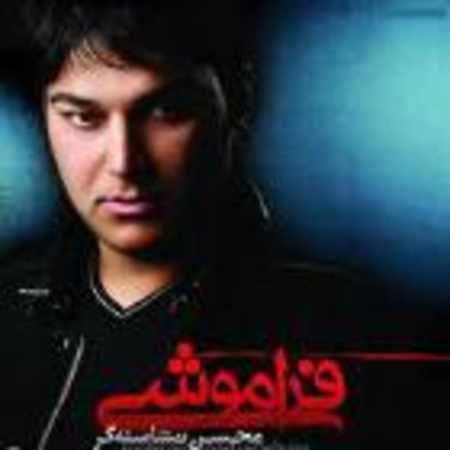 دانلود اهنگ محسن نشاسته گر جادوی عشق