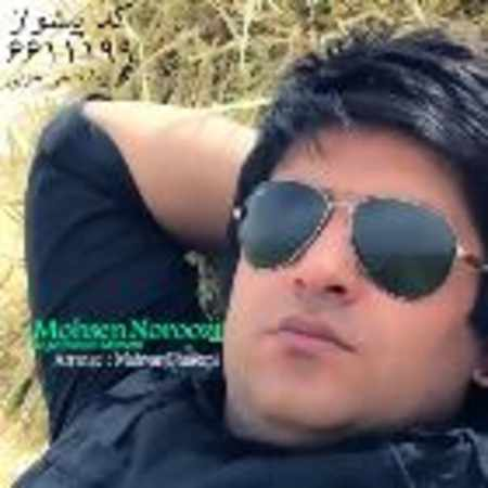 دانلود اهنگ محسن نوروزی بگو پیشم میمونی