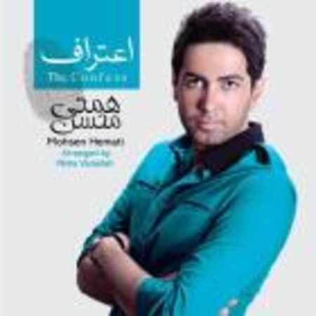 دانلود اهنگ محسن همتی اعتراف