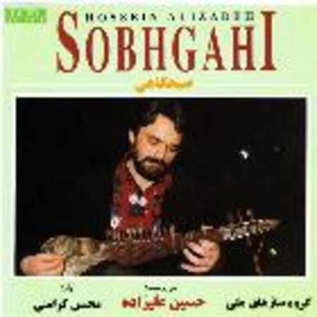 دانلود آلبوم صبحگاهی از محسن کرامتی