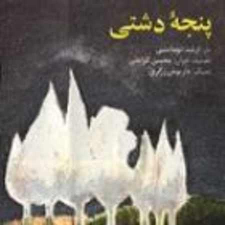 دانلود اهنگ محسن کرامتی تصنیف شانه بر زلف