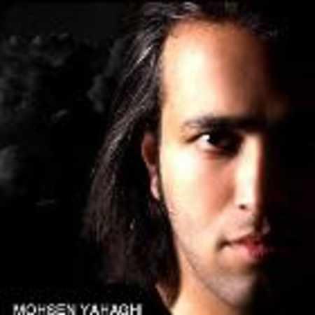 دانلود اهنگ محسن یاحقی آغوش