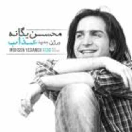 دانلود اهنگ محسن یگانه عذاب ۲