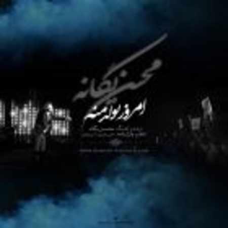 دانلود اهنگ محسن یگانه امروز تولد منه