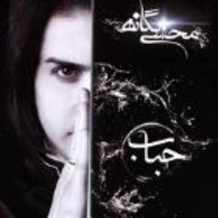 دانلود اهنگ محسن یگانه حباب