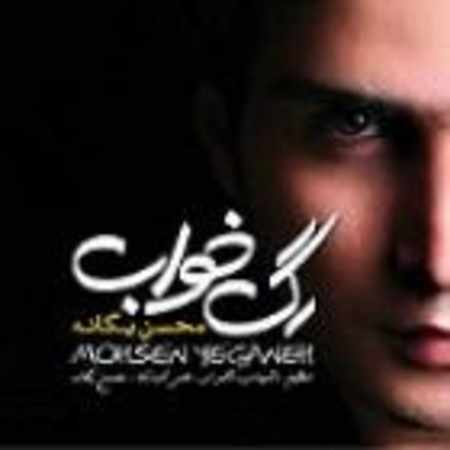 دانلود اهنگ محسن یگانه حافظه ضعیف