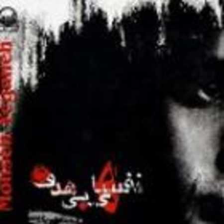 دانلود اهنگ محسن یگانه چشم های خیس من