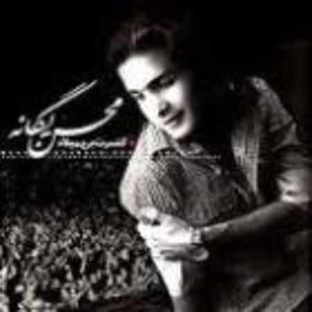 دانلود آلبوم بنویس از سر خظ از محسن یگانه