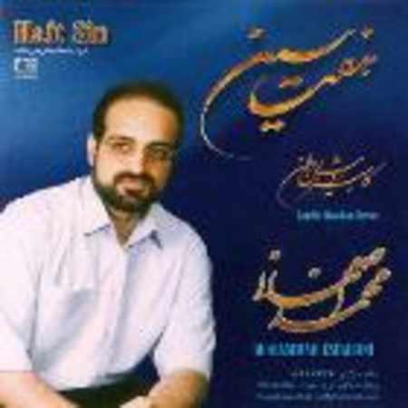 دانلود آلبوم هفت سین از محمد اصفهانی