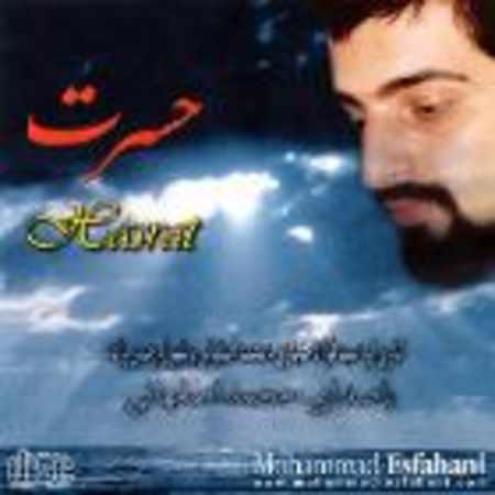 دانلود آلبوم حسرت از محمد اصفهانی