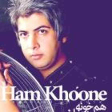دانلود اهنگ محمد خان هم خونه